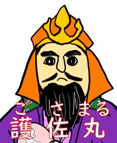 護佐丸イメージ