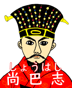 尚巴志イメージ